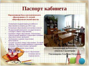 Паспорт кабинета Нормативная база математического образования в 11-летней общ