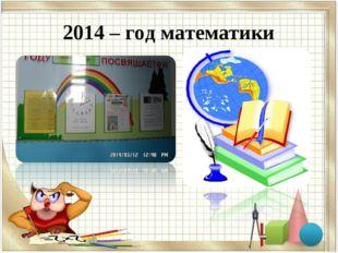 2014 – год математики