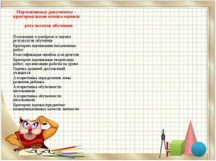 Нормативные документы – критериальная основа оценки результатов обучения Поло