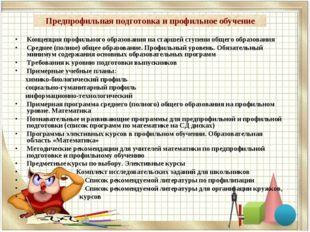 Предпрофильная подготовка и профильное обучение Концепция профильного образов