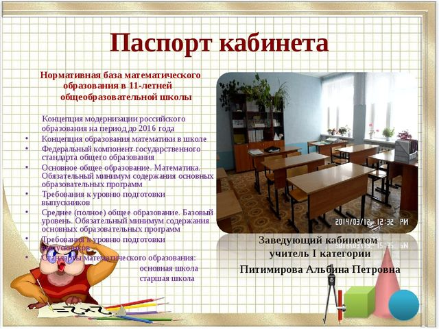Паспорт кабинета Нормативная база математического образования в 11-летней общ...