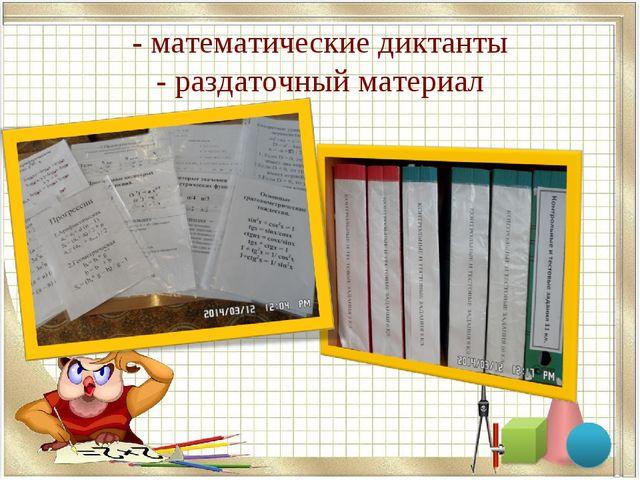 - математические диктанты - раздаточный материал