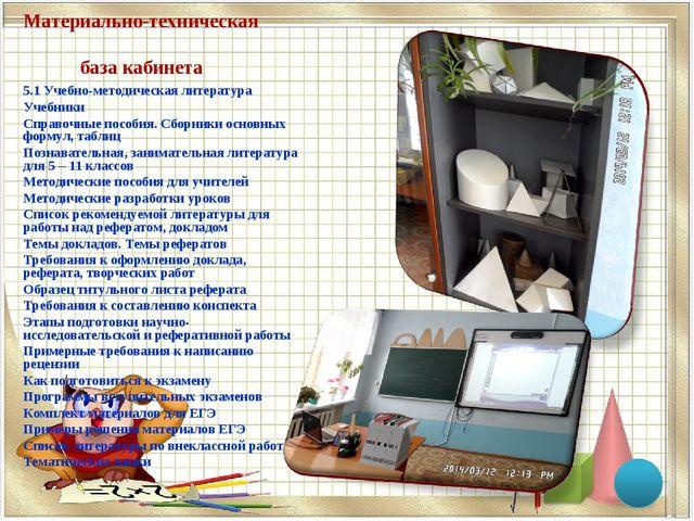 Материально-техническая база кабинета 5.1 Учебно-методическая литература Уче...