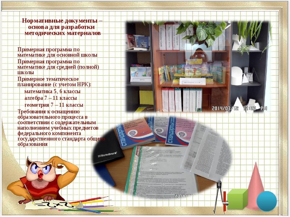 Нормативные документы – основа для разработки методических материалов Примерн...
