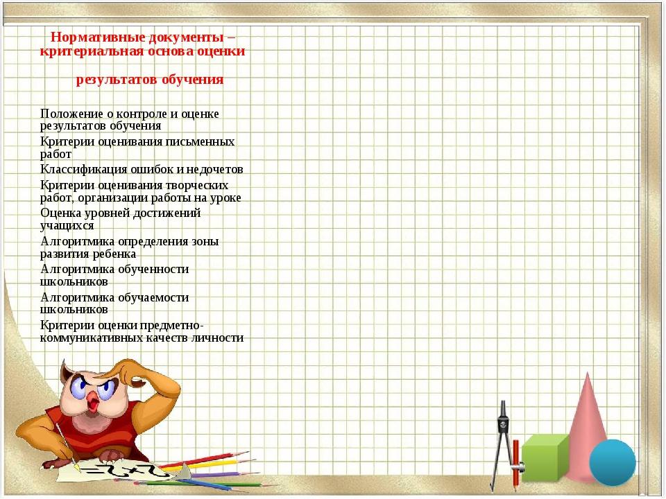 Нормативные документы – критериальная основа оценки результатов обучения Поло...
