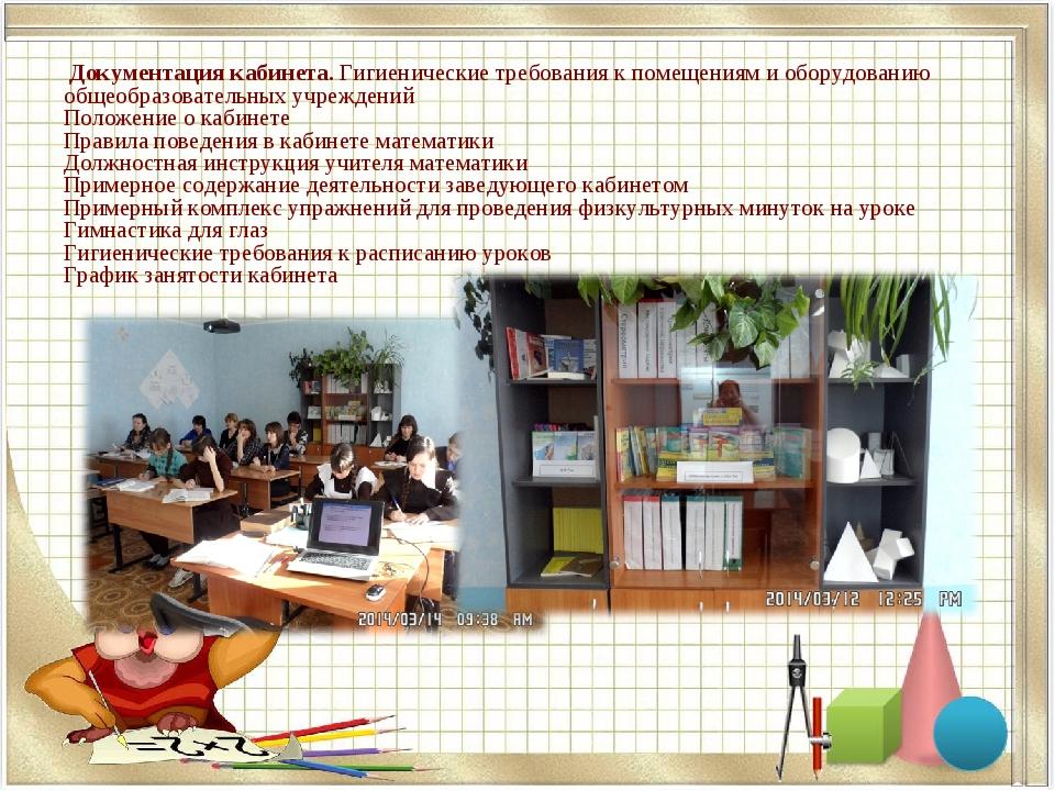 Документация кабинета. Гигиенические требования к помещениям и оборудованию...