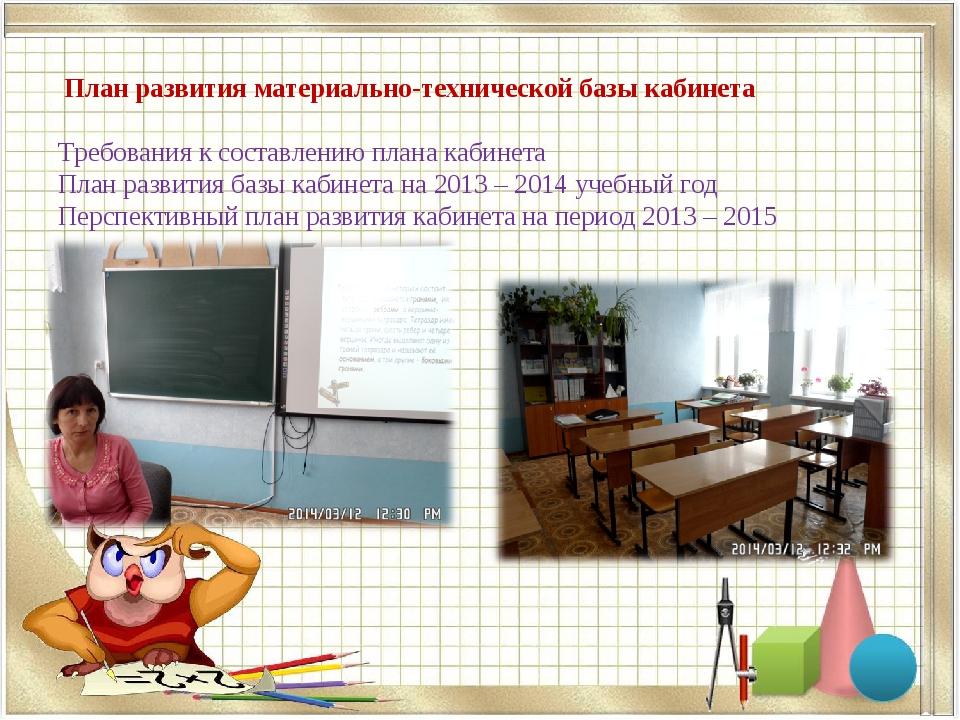 План развития материально-технической базы кабинета Требования к составлению...