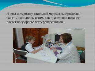 Я взял интервью у школьной медсестры Ерофеевой Ольги Леонидовны о том, как пр