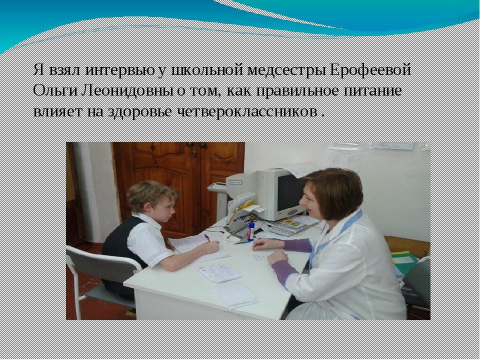 Я взял интервью у школьной медсестры Ерофеевой Ольги Леонидовны о том, как пр...