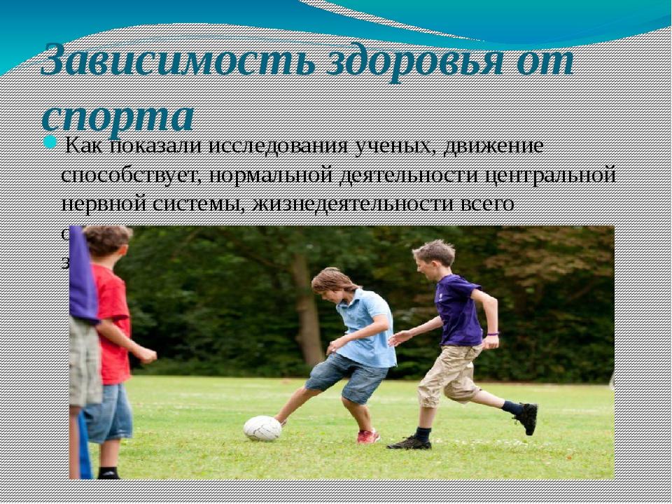 Зависимость здоровья от спорта Как показали исследования ученых, движение спо...