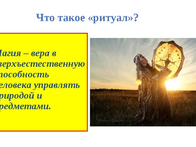 Что такое «ритуал»? Магия – вера в сверхъестественную способность человека уп...