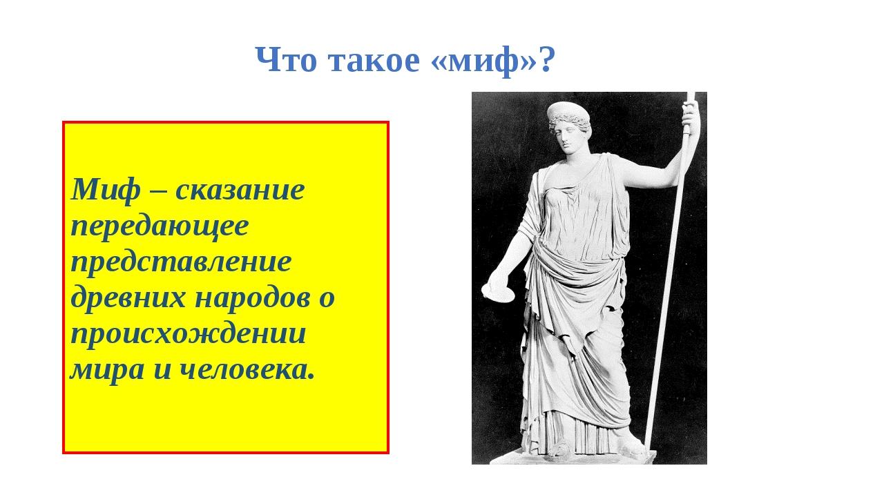 Что такое «миф»? Миф – сказание передающее представление древних народов о пр...