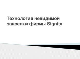 Технология невидимой закрепки фирмы Signity