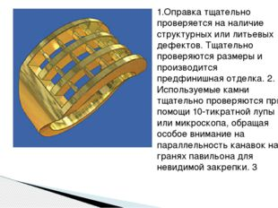 1.Оправка тщательно проверяется на наличие структурных или литьевых дефектов.