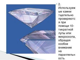 2. Используемые камни тщательно проверяются при помощи 10-тикратной лупы или