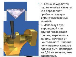 5. Точно замеряются параллельные канавки, что определяет приблизительную шири