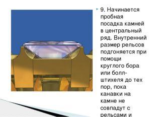 9. Начинается пробная посадка камней в центральный ряд. Внутренний размер рел