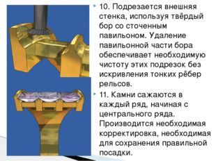 10. Подрезается внешняя стенка, используя твёрдый бор со сточенным павильоном