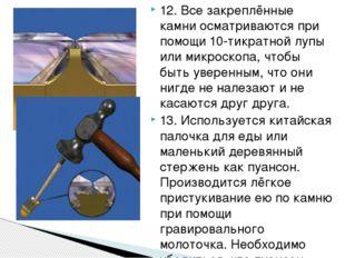 12. Все закреплённые камни осматриваются при помощи 10-тикратной лупы или мик
