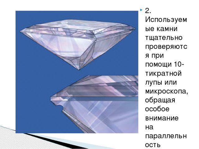 2. Используемые камни тщательно проверяются при помощи 10-тикратной лупы или...