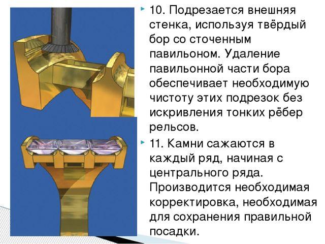 10. Подрезается внешняя стенка, используя твёрдый бор со сточенным павильоном...