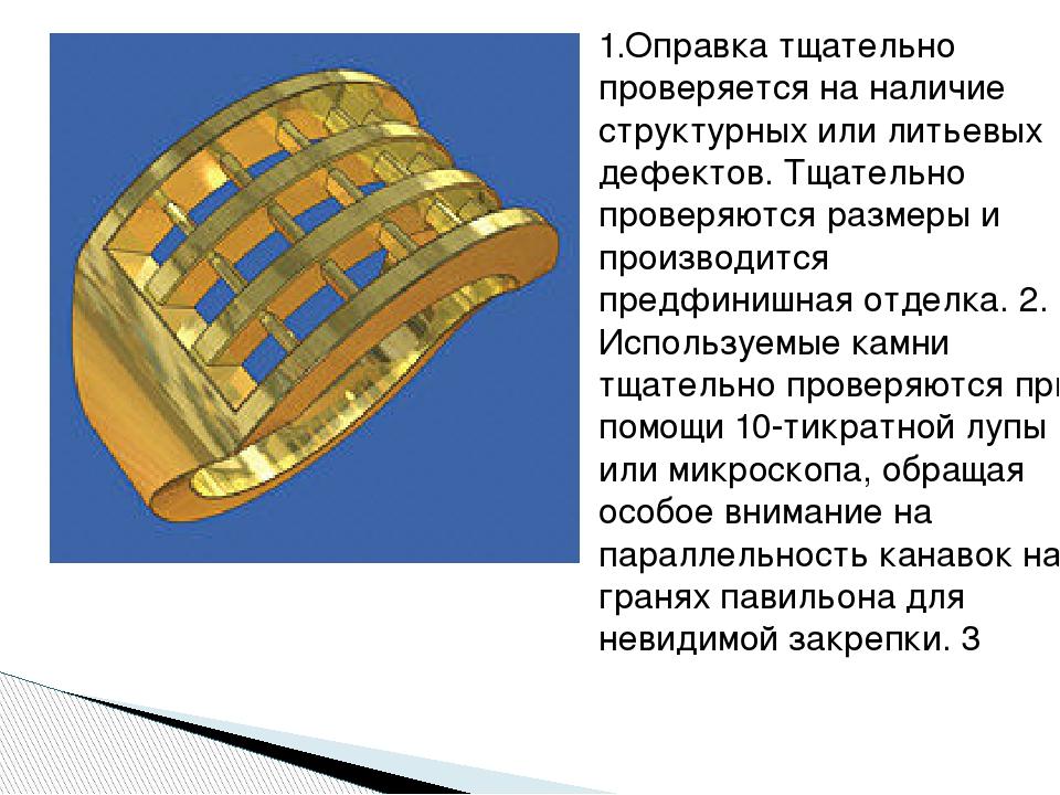 1.Оправка тщательно проверяется на наличие структурных или литьевых дефектов....