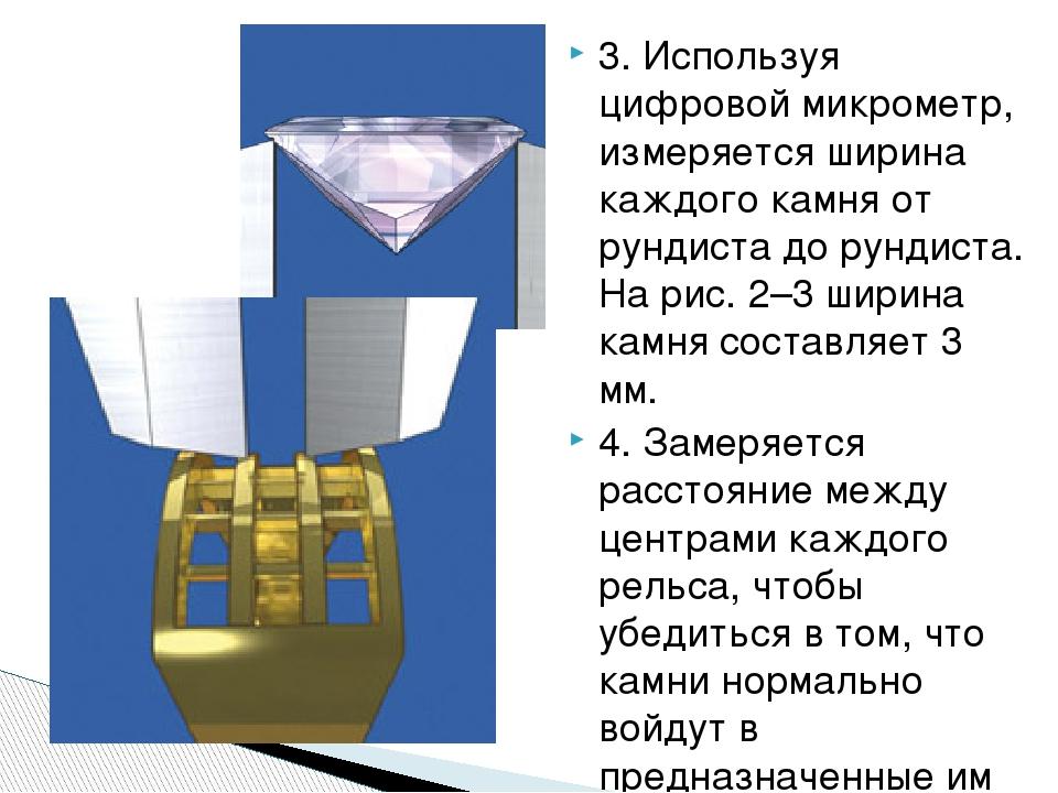 3. Используя цифровой микрометр, измеряется ширина каждого камня от рундиста...