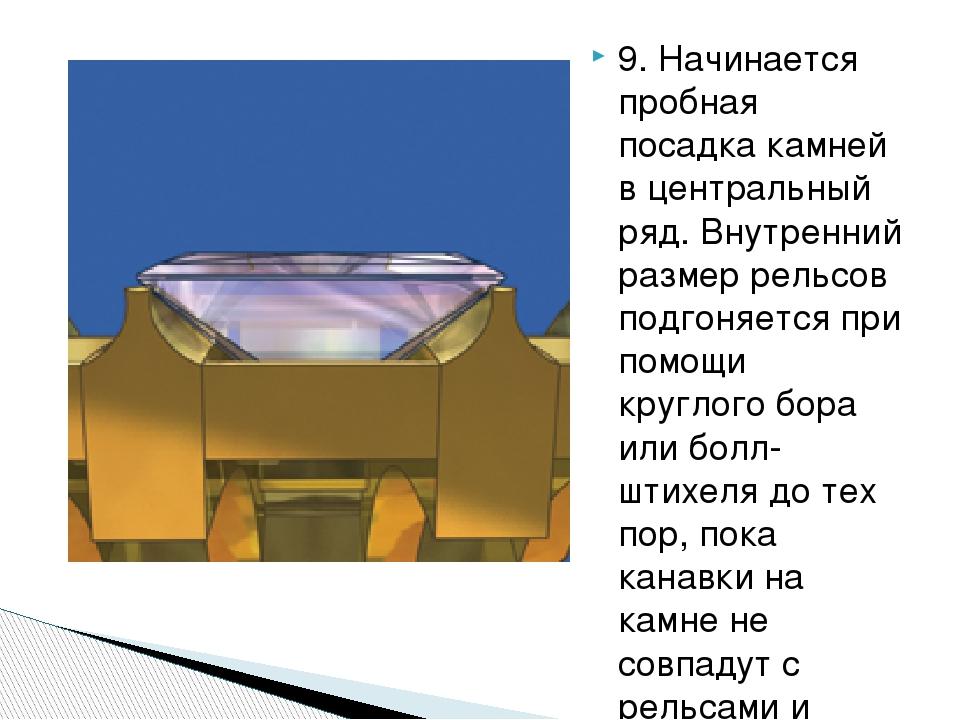9. Начинается пробная посадка камней в центральный ряд. Внутренний размер рел...