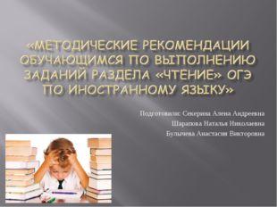 Подготовили: Секерина Алена Андреевна Шарапова Наталья Николаевна Булычева Ан