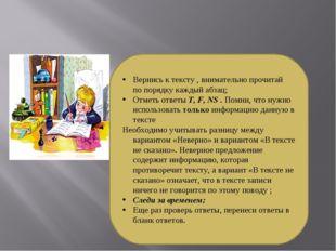 Вернись к тексту , внимательно прочитай по порядку каждый абзац; Отметь ответ