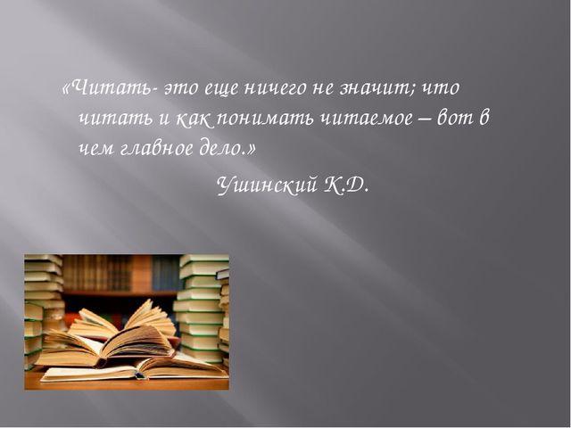 «Читать- это еще ничего не значит; что читать и как понимать читаемое – вот в...