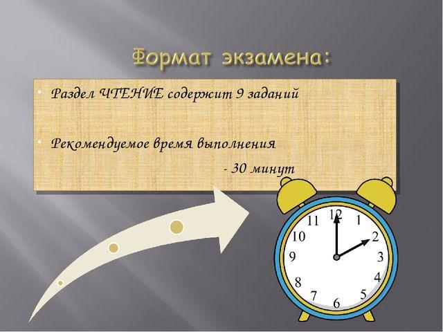 Раздел ЧТЕНИЕ содержит 9 заданий Рекомендуемое время выполнения - 30 минут
