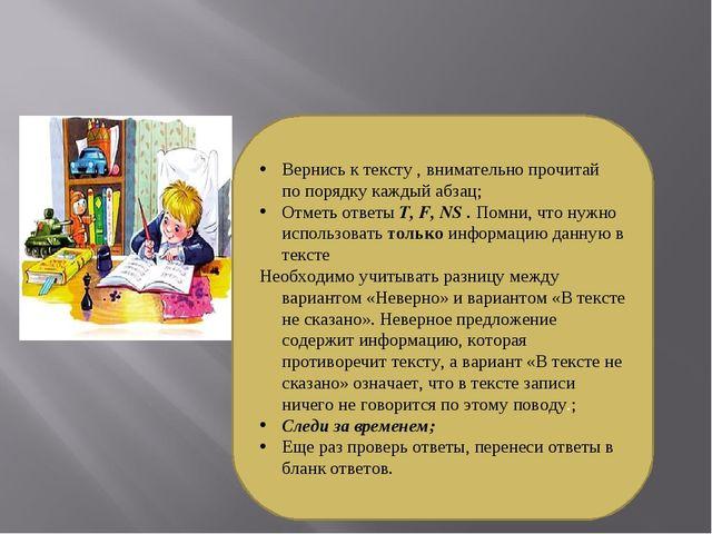 Вернись к тексту , внимательно прочитай по порядку каждый абзац; Отметь ответ...