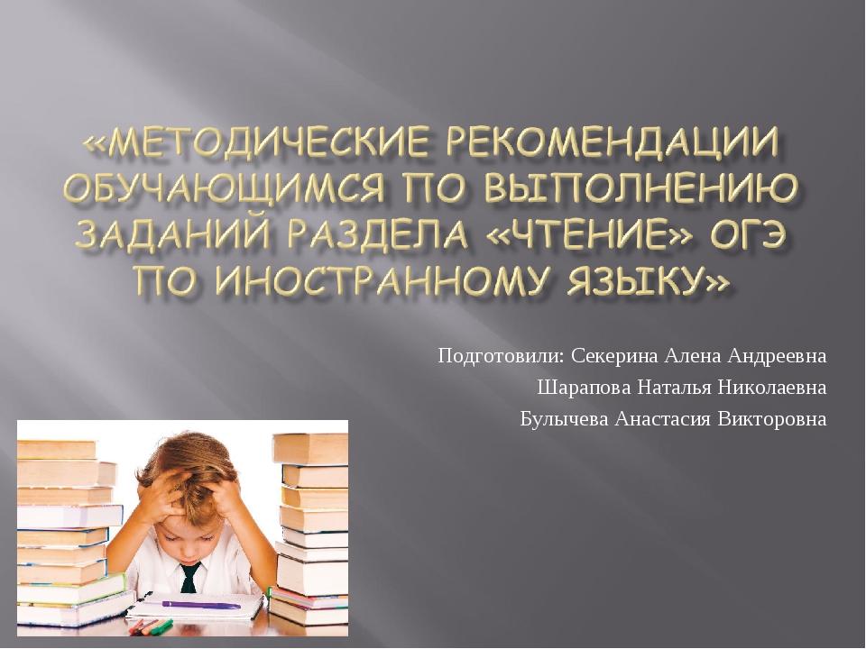 Подготовили: Секерина Алена Андреевна Шарапова Наталья Николаевна Булычева Ан...