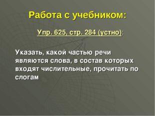Работа с учебником: Упр. 625, стр. 284 (устно): Указать, какой частью речи яв