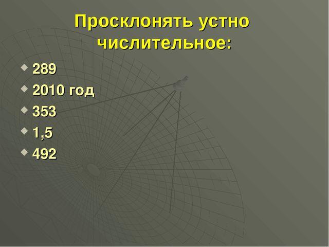 Просклонять устно числительное: 289 2010 год 353 1,5 492