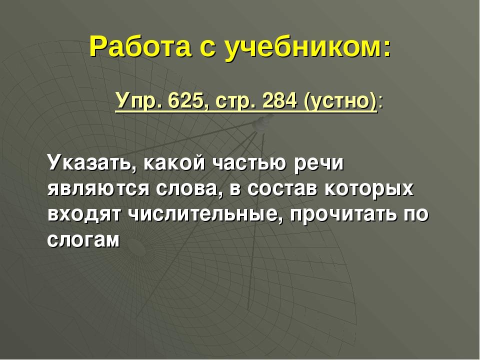 Работа с учебником: Упр. 625, стр. 284 (устно): Указать, какой частью речи яв...