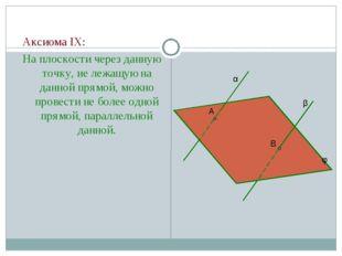 Аксиома IX: На плоскости через данную точку, не лежащую на данной прямой, мо