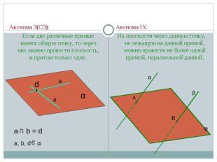 Аксиома 3(С3): Если две различные прямые имеют общую точку, то через них можн
