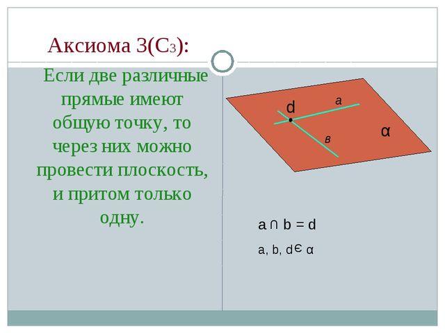 Аксиома 3(С3): Если две различные прямые имеют общую точку, то через них мож...