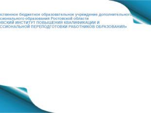 Проект урока по теме: «Спрос и предложение» 11 класс Ростов-на-Дону 2016 Гос