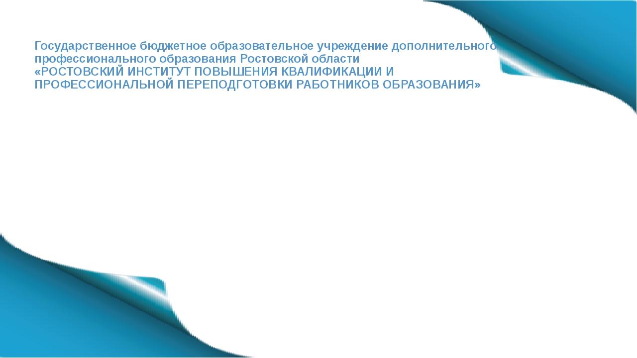 Проект урока по теме: «Спрос и предложение» 11 класс Ростов-на-Дону 2016 Гос...