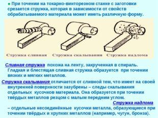 ● При точении на токарно-винторезном станке с заготовки срезается стружка, к