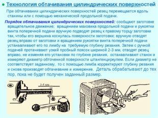 ● Технология обтачивания цилиндрических поверхностей При обтачивании цилиндри