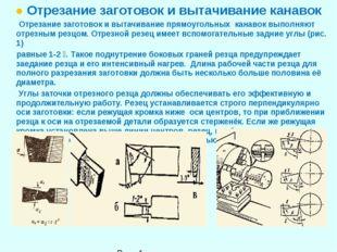● Отрезание заготовок и вытачивание канавок Отрезание заготовок и вытачивание