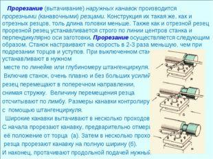 Прорезание (вытачивание) наружных канавок производится прорезными (канавочны