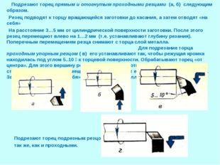 Подрезают торец прямым и отогнутым проходными резцами (а, б) следующим образ