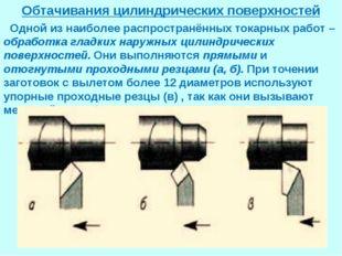 Обтачивания цилиндрических поверхностей Одной из наиболее распространённых то