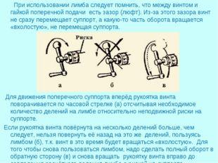 При использовании лимба следует помнить, что между винтом и гайкой поперечно