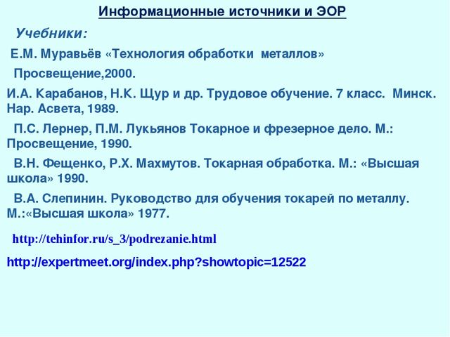 Информационные источники и ЭОР Учебники: Е.М. Муравьёв «Технология обработки...